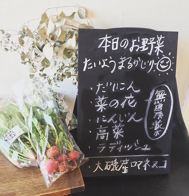 本日のお野菜は黒板に