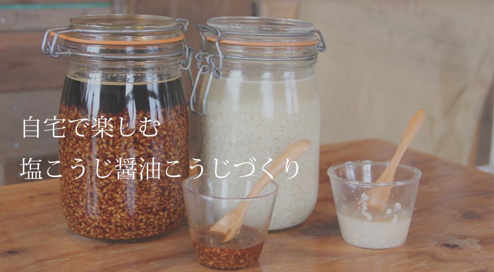 自宅で料理教室『塩こうじ醤油こうじづくり』