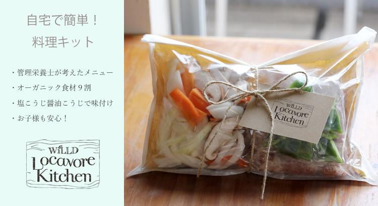 【12/8】お料理キット!大山鶏とひよこ豆のトマト煮ココナッツバター風味