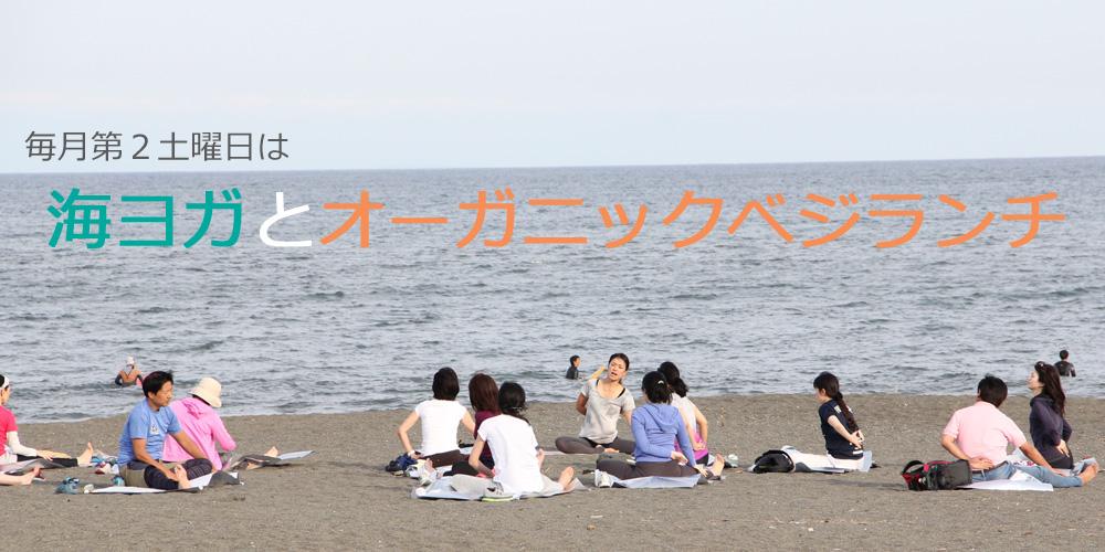 【8/5】湘南発祥の大磯で!海ヨガプチリトリート!オーガニックランチ付き