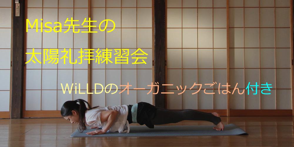 2018年6月23日(土)Misa先生の太陽礼拝練習会WiLLDランチ付き