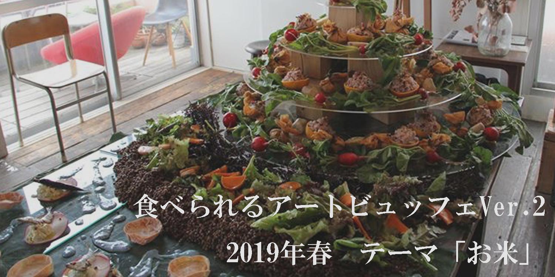 【3月23日】食べられるアートブュッフェVer.2「お米」2019春@真鶴