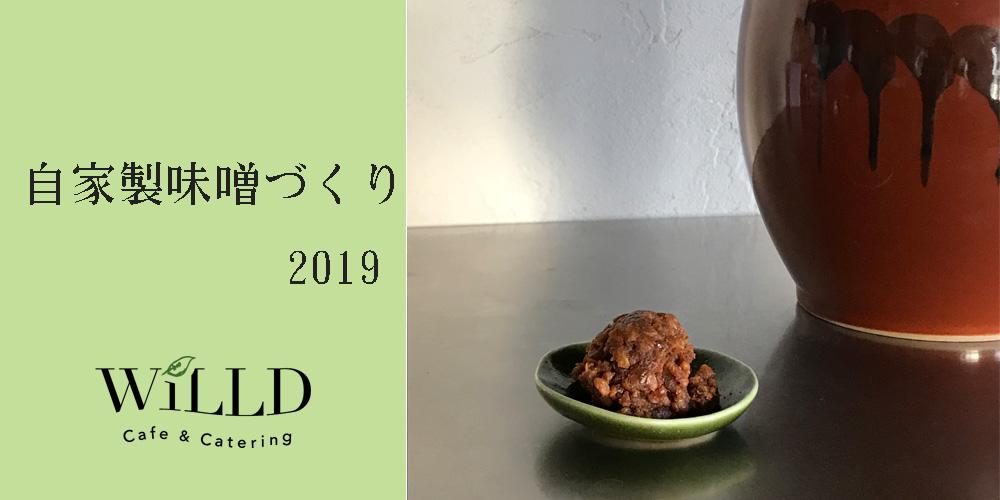 【3月9日、27日】WiLLDランチ付♪『自家製味噌づくり2019』