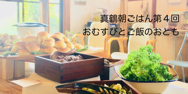 【6/2】第4回 真鶴朝ごはん『おむすびとご飯のおとも』