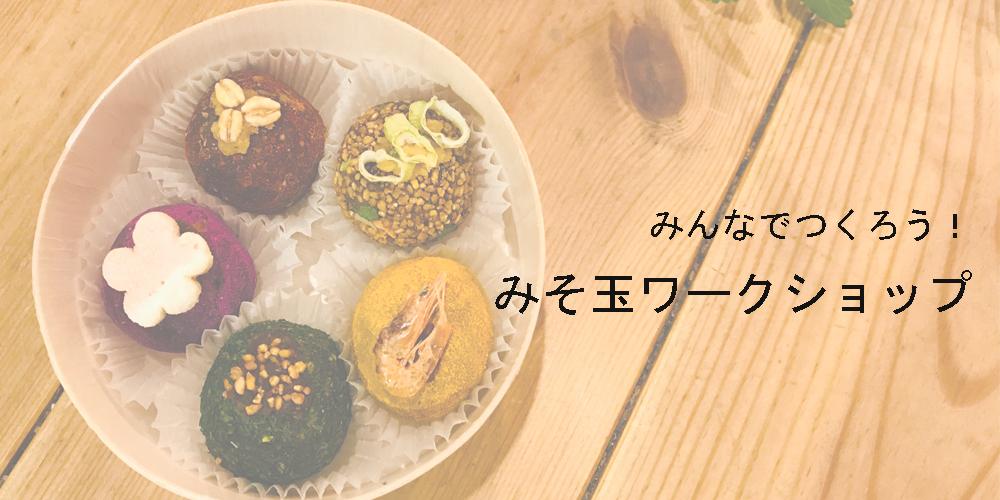 【12月7日、13日】『発酵旅人に学ぶ!味噌玉ワークショップクリスマススペシャル』WiLLDランチ付き♪