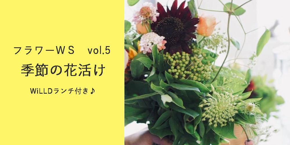 【8/17】WiLLDランチ付フラワーワークショップ『季節の花活けを学ぼう』