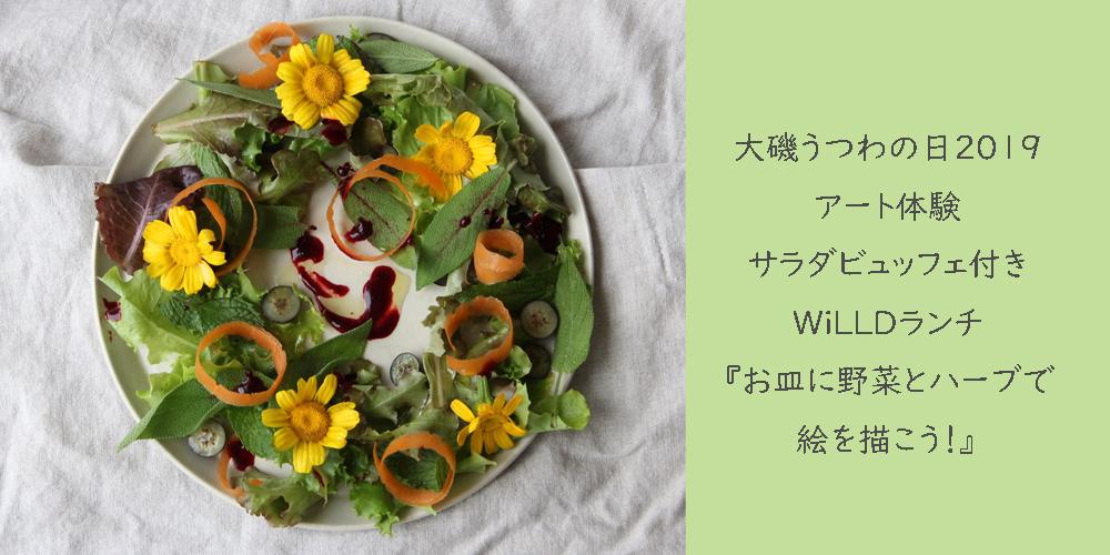 【10/25,10/26.10/27】大磯うつわの日特別ランチ!ご予約優先『お皿に野菜とハーブで絵を描こう!』(通常ランチもあり)