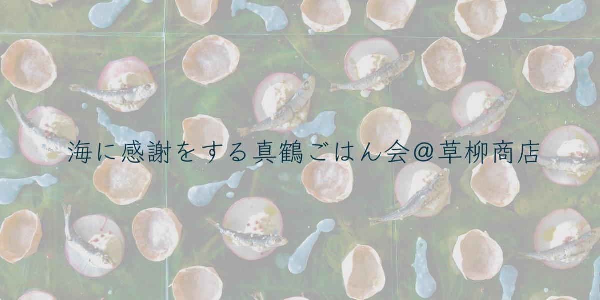 海に感謝をする真鶴ごはん会@草柳商店